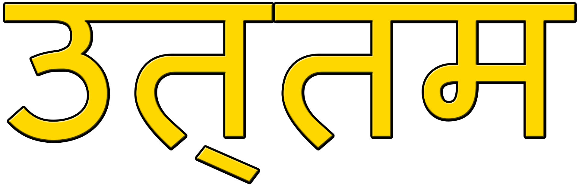 PERFECT in Hindi